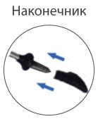 наконечники для палок