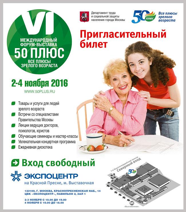 Форум-выставка 50 плюс